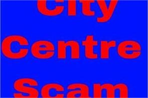city center scam