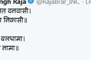 amarinder singh raja warring twitter hanuman chalisa