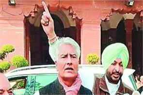 sunil jakhar  jalandhar  parliament house