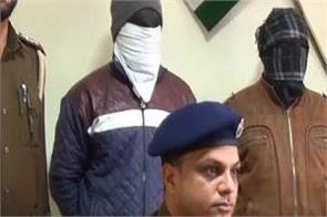 blackmailing business  4 arrested