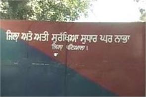 nabha jail break case  court  manjinder  judicial remand