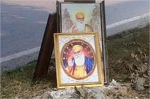 guru ji picture thrown on road