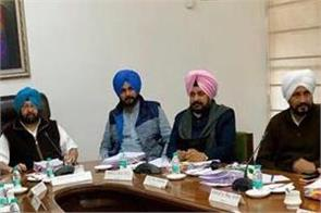 captain amarinder singh cabinet minister congress high command