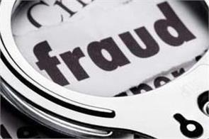 4 lakhs of fraud by sending stranded italy