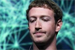 zuckerberg data leak case apology