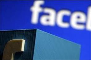 there are other incidents like facebook  s alert  data leak  and so forth