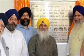 shiromani gurdwara parbandhak committee