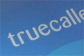 truecaller is in your app major changes