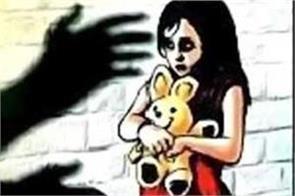 amritsar  minors girl   raped