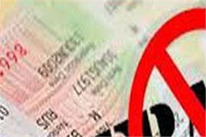 45 lacs of fraud on the name of sending to abroad