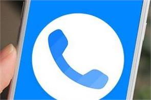 how to enable truecaller audio record feature