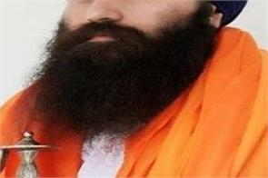 bathinda baljit singh daduwal bail canceled