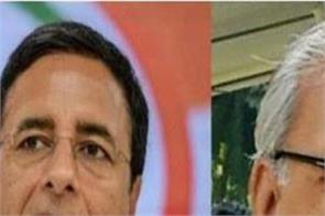 congress releases a list legislative assembly haryana