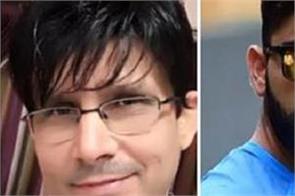 krk tweet say sourav will remove virat kohli as captionof indian cricket team