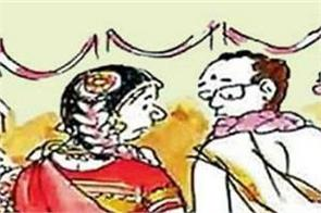 son in law  pathankot  relations