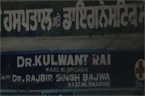 gurdaspur ruby hospital gender based test