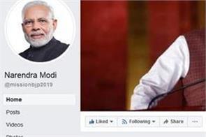 narendra modi fake fb page