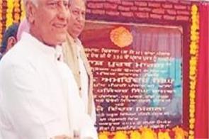 batala  chief minister  parkash prab marg