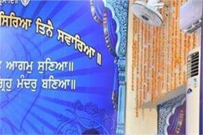 amritsar  kirtan event  parkash prabhu