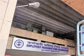 the epfo sought the government to pay back its decades old dues