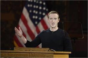 zuckerberg facebook