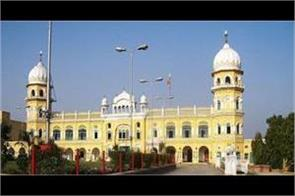 how do we get visa for visiting nankana sahib