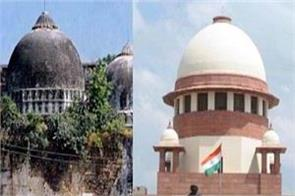 ayodhya case constitute bench will consider decision from tomorrow