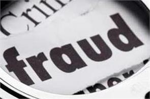 the name of the shipment to australia is 3 75 lakh fraud