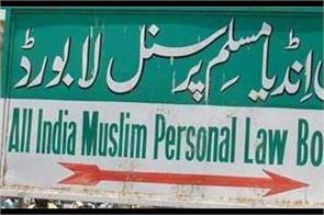 muslim personal law board to file review plea in early december