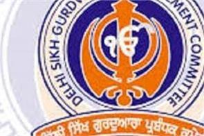 delhi gurdwara committee