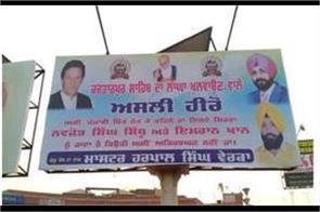 navjot sidhu irman khan posters in amritsar