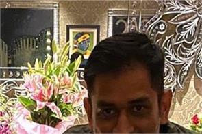 ms dhoni celebrates his wife sakshi dhoni  s 31th birthday