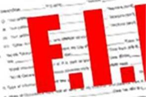 fir against akali leadar