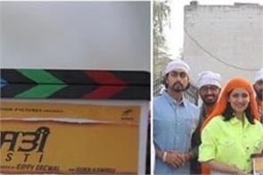 gippy grewal movie  posti  shooting start actor shared pics