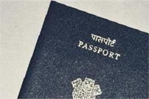 ministry of foreign affairs visa application dismissal indian citizenship