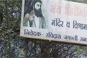 ravidas temple sant nationwide agitation threat