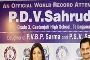 hyderabad 8 years girl sahruda two world records