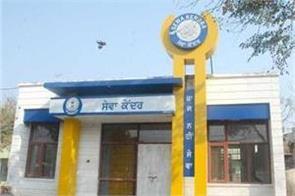 suvida centers staff changed