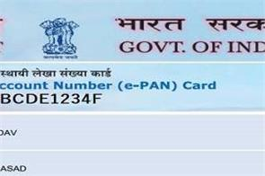 if you want to get instant pan card then this is the right way to apply