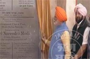 dera baba nanak prime minister narendra modi