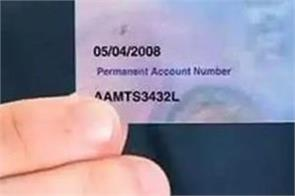 pan card to be income tax department i