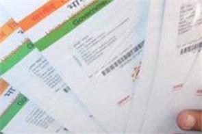 incorrect aadhar card number