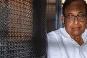 inx media case chidambaram interim bail plea delhi hc