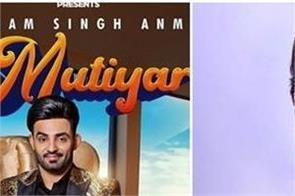resham singh anmol coming soon with new track mutiyar