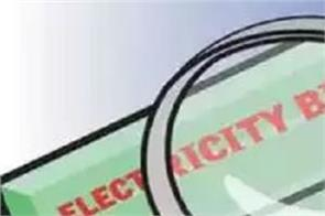 electricity bill rs 4 lakh general manager corporation