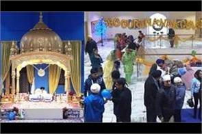 central and albert drive gurdwara glasgow celebrated at 550th birth anniversary