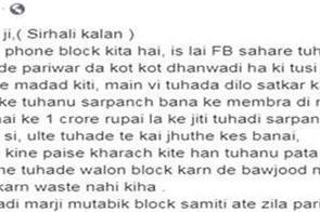 tarn taran  sarpanch  mla  facebook