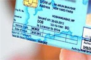 driving license registration certificate