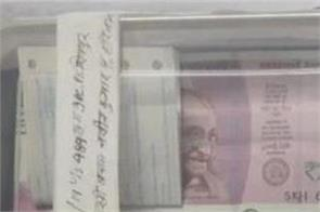 ats fake notes in lucknow