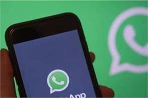now whatsapp  s name will change